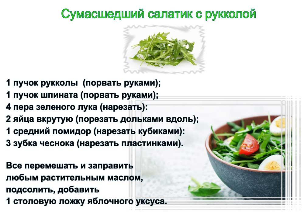 сумасшедший салат с рукколой